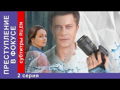 Focus 2015 трейлер на русском языке на kinobelka.net