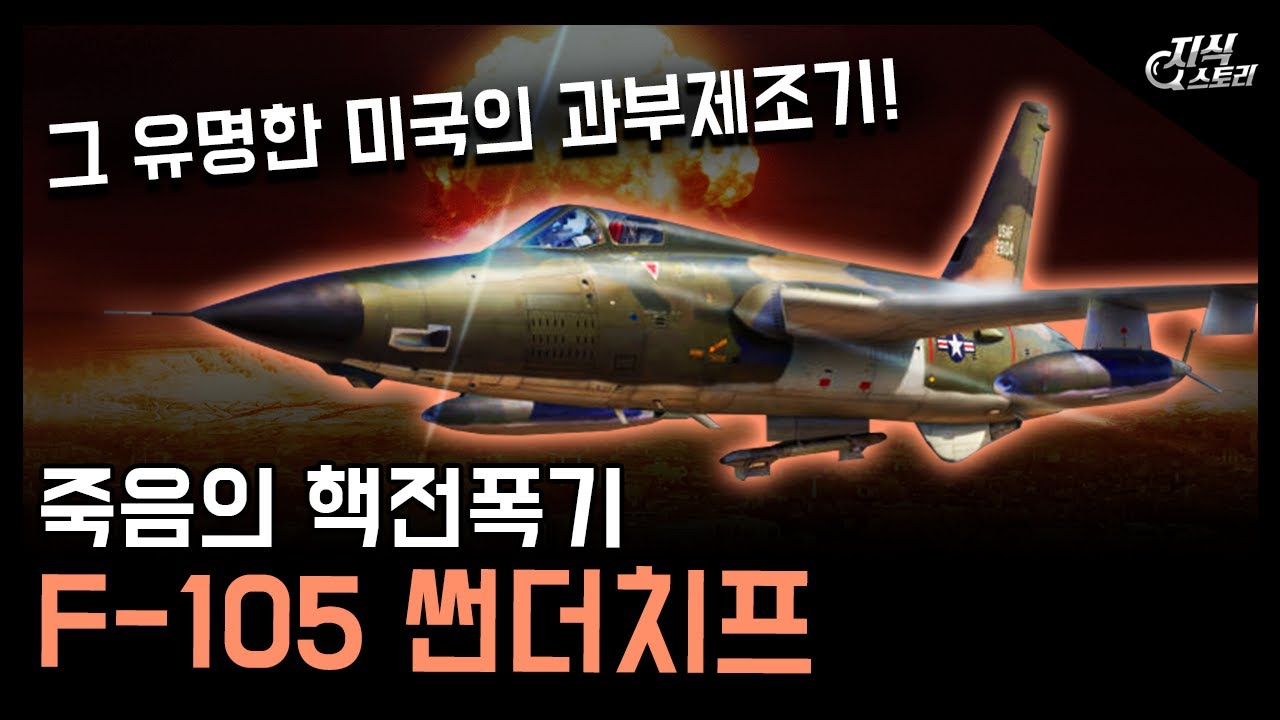 """죽음의 핵전폭기 """"F-105 썬더치프"""" / 그 유명한 미국의 과부제조기! [지식스토리]"""