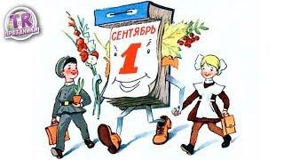 ЗДРАВСТВУЙ ШКОЛА Поздравление мультфильм с праздником на День Знаний