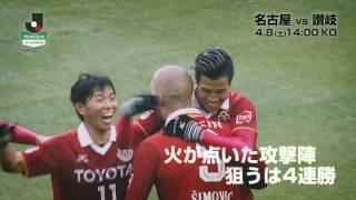 3連勝中の名古屋がホームに今季 初勝利をあげた讃岐を迎え撃つ。明治安...