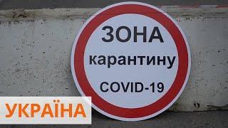 Коронавирус в Украине Красная зона карантина в Украине Статистика Covid 19 в Украине