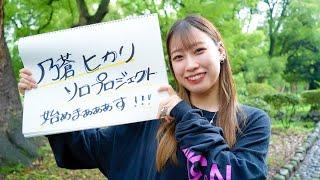 【アプガプロレス】乃蒼ヒカリ。クラウドファンディング始めます!