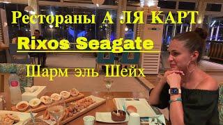 Рестораны А ЛЯ КАРТ в Rixos Premium Seagate Шарм эль шейх Египет 2020