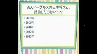田中将大(マー君)の妻である里田まいについてクイズを作ってみました...