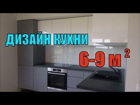 Дизайн кухни с маленьким пространством 6-9 м.кв