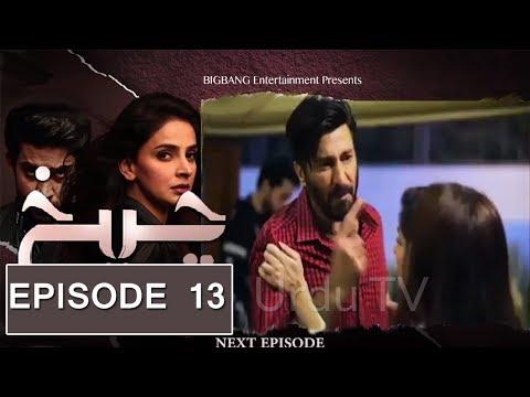 Cheekh Episode 13 Promo| Cheekh Episode 13 Teaser|cheikh episode 13 promo|Episode 12 Review| Urdu TV