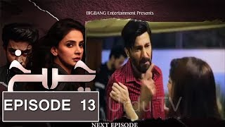 Cheekh Episode 13 Promo| Cheekh Episode 13 Teaser|cheikh episode 13 promo|Episode 12 Review| Urdu TV