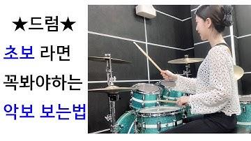 [1-5][드럼초보자 필수] 드럼악보보는법,드럼레슨기초,8분음표필인연습