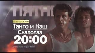 """""""Танго и Кэш"""" в 20:00 и """"Скалолаз"""" в 21:50 в пятницу 15 июля на РЕН ТВ"""