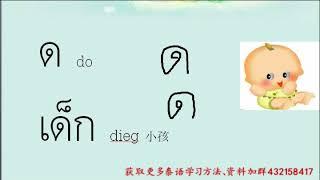 【泰语学习】泰语零基础必学字母——中辅音
