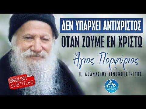 Άγ. Πορφύριος Δεν υπάρχει αντίχριστος όταν ζούμε εν Χριστώ! St. Porphyrios: antichrist doesn't exist