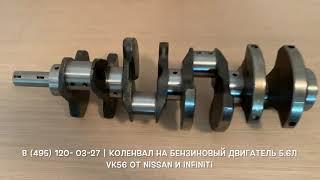 Ehtiyot qismlar mavjud: motorlar 5.6 l Original crankshafts benzinli VK56 Nissan va Infiniti