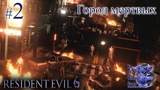 Resident Evil 6[#2] - Город мертвых (Прохождение на русском(Без комментариев))