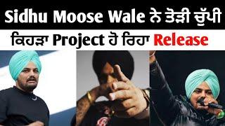 Sidhu Moose Wala ਨੇ ਤੋੜੀ ਚੁੱਪੀ   Something Big Soon   Punjab Hub
