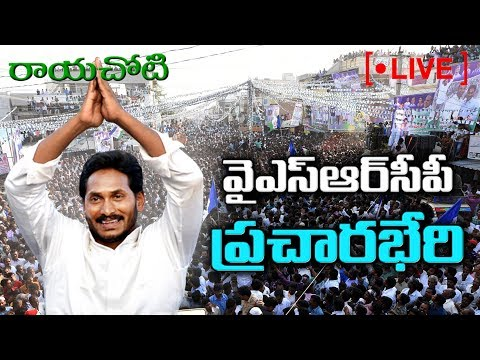 YS Jagan Speech Live | YSRCP Public Meeting | Rayachoti | Sakshi TV Live