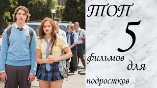 Топ 5 фильмов для подростков/ Top 5 movie for teens