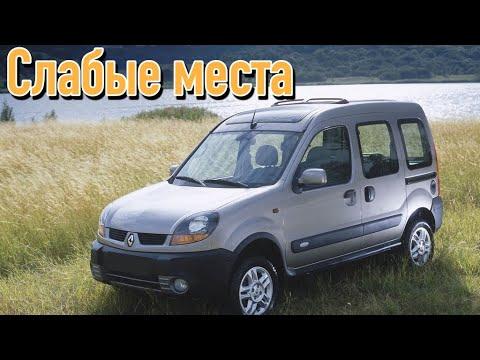 Renault Kangoo I недостатки авто с пробегом | Минусы и болячки Рено Кенго