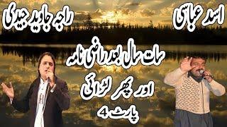 Download Video Pothwari Sher - 20/7/2017 - Raja Javed Jedi Vs Asad Abbasi - Part 4 MP3 3GP MP4