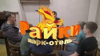 """Парк отель """"РайкИ"""" -  рекомендации о рыбалке -  часть 1"""