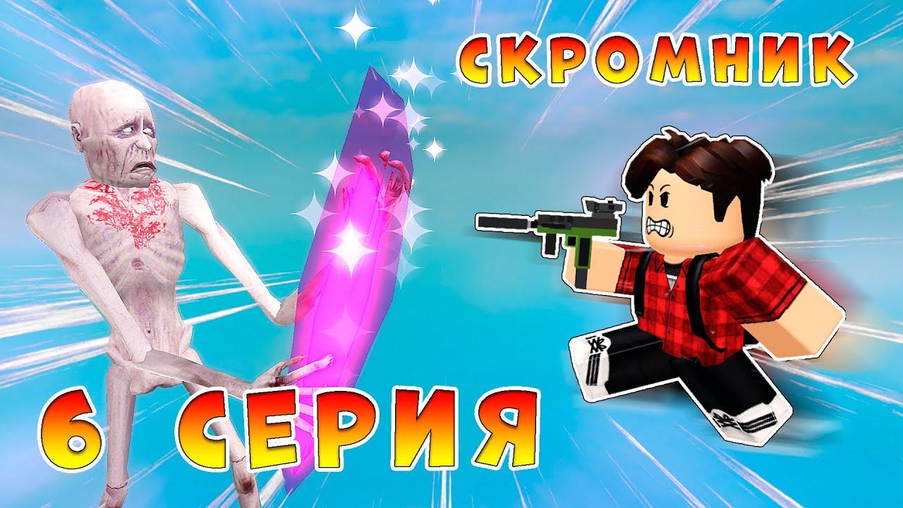 ПОБЕГ - SCP - 096 - СКРОМНИК, 6 серия (страшная история в Роблокс)