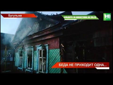 В Бугульме пожар унёс жизнь двоих детей | ТНВ