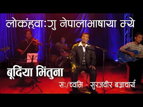 Budinya Bhintuna - Suraj Bir Bajracharya | New Nepal Bhasa Song 2017 (Newar Birthday Song)