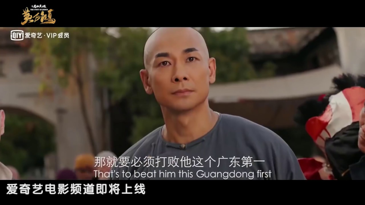 Download Wong Fei Hung: The Unity of Heroes 黄飞鸿之南北英雄 (2018) Official Chinese Trailer HD 1080 HK Neo Film Shop