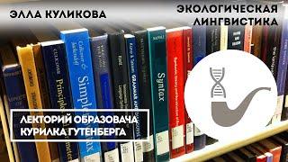 Элла Куликова - Культура русской речи