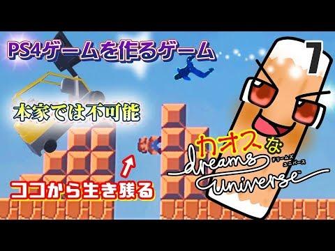 【Dreams Universe】カオスな究極のゲームを創るゲームゆっくり実況はじめました。7