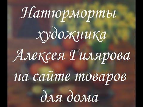 Натюрморты художника Алексея Гилярова на сайте товаров для дома
