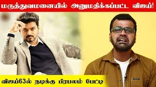 Vijay Has Been Admitted In The Hospital – Celebritiy's Interview! | Thalapathy 63 Shooting Spot
