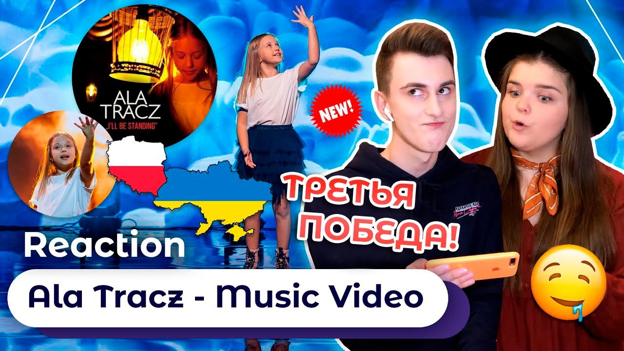 РЕАКЦИЯ: Ala Tracz - I'll Be Standing - Official Music Video - Junior Eurovision 2020 - Poland 🇵🇱