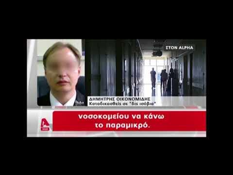 Τι λέει ο λέκτορας που καταδικάστηκε