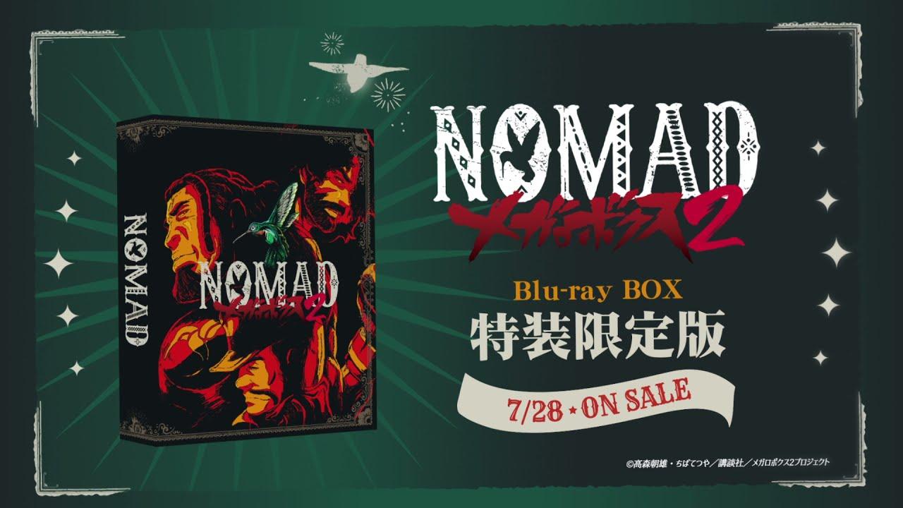 NOMAD メガロボクス2 Blu-ray BOX(特装限定版)CM 2