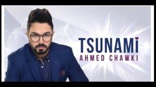 أحمد شوقي تسونامي   ahmed chawki Tsunami 2016