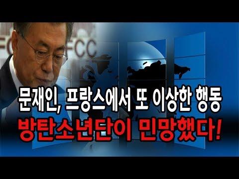 문재인, 방탄소년단 앞에서 이상한 행동 / 신의한수