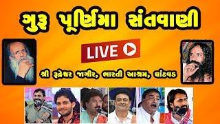 ગુરૂ પૂર્ણિમા સંતવાણી || LIVE from ભારતી આશ્રમ, ઘાંટવડ || Bansidhar studio LIVE