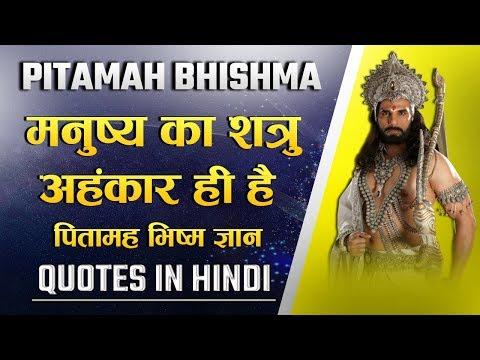 य च ज ज सक स थ ह उसक प स सबक छ ह त ह Pitamah Bhishma Inspiration Quotes In Hindi Youtube