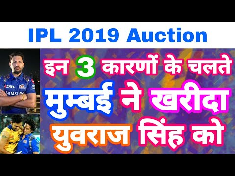 IPL 2019 - List Of 3 Reasons Why Mumbai Indians Buy Yuvraj Singh In IPL Auction