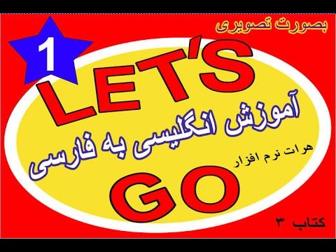 آموزش-زبان-انگلیسی-let's-go-کتاب-سوم-درس1
