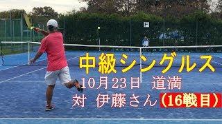 10月23日道満中級シングルス2試合目 thumbnail