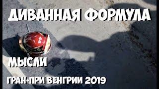 ФОРМУЛА 1   ОБЗОР ГРАН-ПРИ ВЕНГРИИ 2019