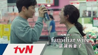 [ROMANTIC EXPRESS DRAMA] Familiar Wife Teaser #01 | 認識的妻子 預告 #01