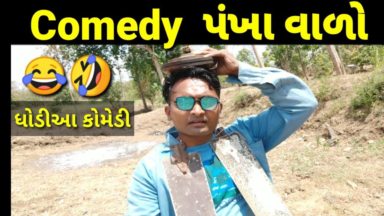 પંખા વાળો,ભાગ 1 ધોડીઆ કોમેડી😂🤣 pankha vado dhodia comedy actor hitu