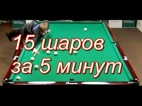 С разбоя забивать  свой шар нельзя и 15 шаров в лузе за 5 минут от Вадима Визельтера