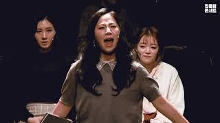 뮤지컬 집들이 콘서트 #28 - 히얼마이송 (11. little women - astonishing) 김인형