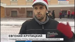 Велопарад Дедов Морозов 2015 (Вести - Санкт-Петербург)
