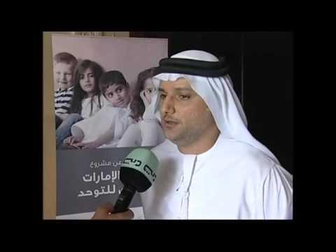 Emirates International Autism Center Launch