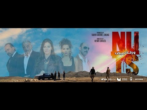 Film Nuts - Teaser - coming Jan 19 2017 (Beirut- Lebanon)