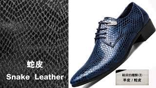 鞋皮的種類(2) - 皮鞋達人Ken哥的皮鞋教室
